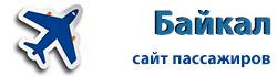 Авиакомпания Байкал